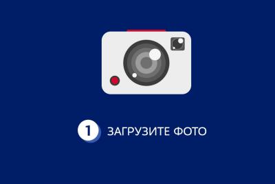 Upload A Photo