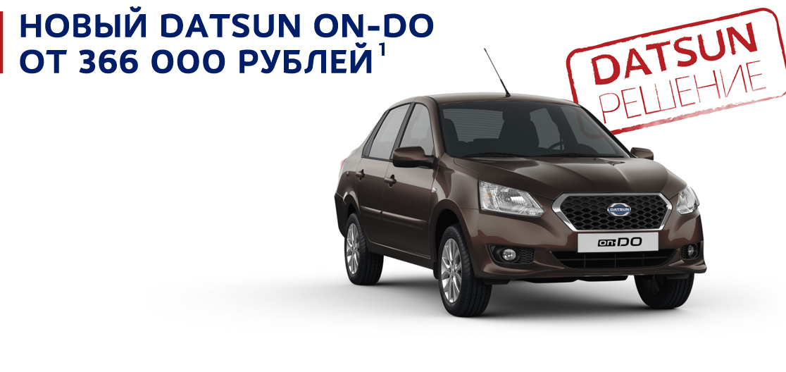 Datsun on-DO. price