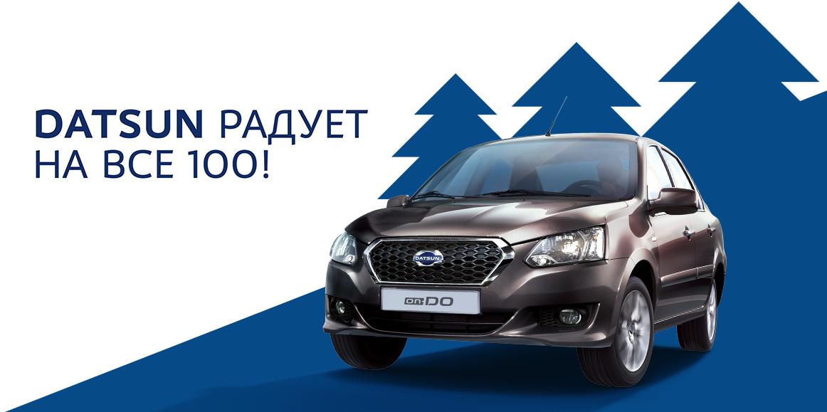 Современный седан Datsun on-DO! Цена от 336 000¹ руб.